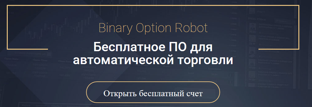 option robot login russia